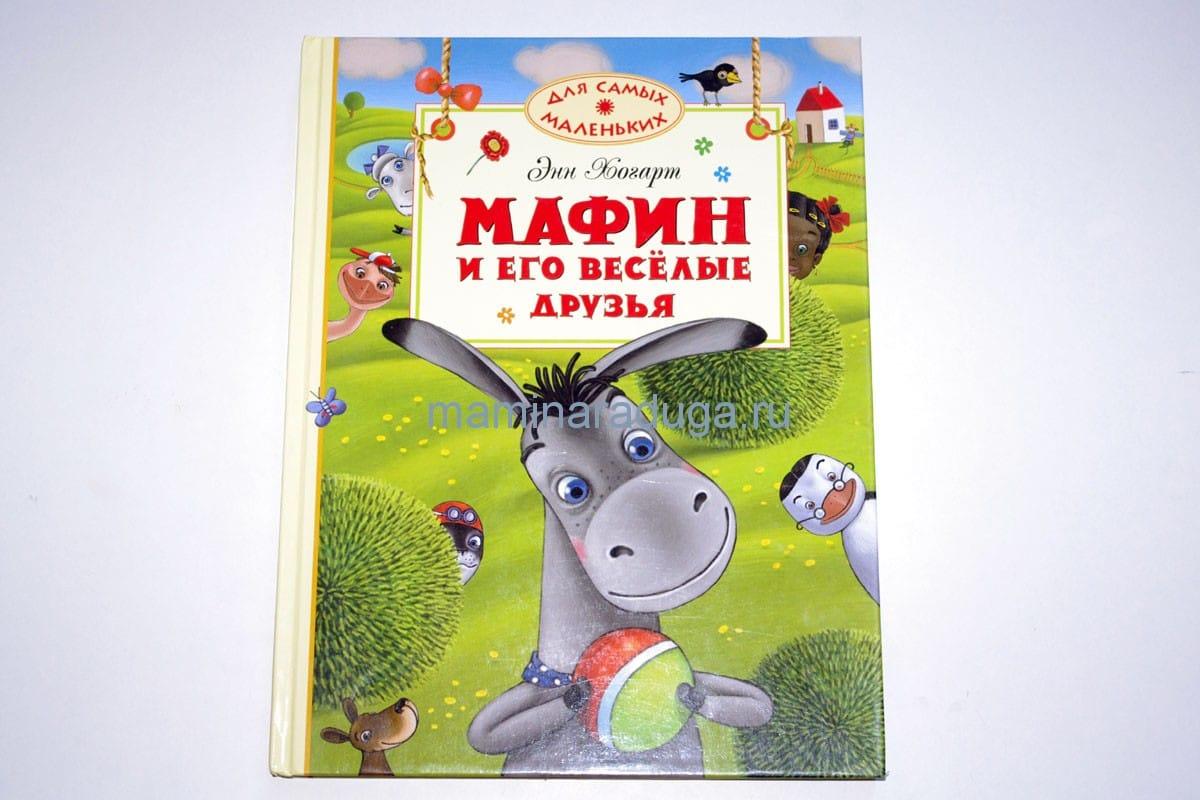 Э ХОГАРТ МАФИН И ЕГО ВЕСЕЛЫЕ ДРУЗЬЯ СКАЧАТЬ БЕСПЛАТНО